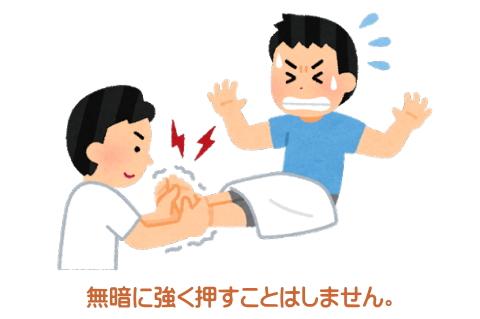 小田原 整体 ゴッドハンド