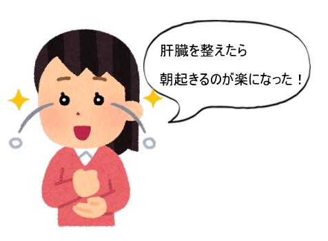 内臓整体 おススメ 小田原