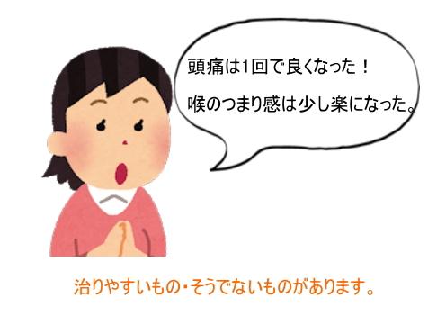 小田原 整体 おススメ